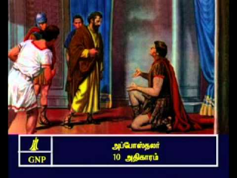 Tamil bible video commentary acts 10 part 1 youtube tamil bible video commentary acts 10 part 1 sciox Image collections