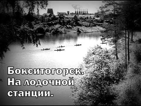 Бокситогорск.  На лодочной станции в городском парке.