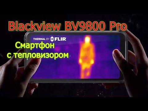 Blackview BV9800 Pro Обзор смартфона с тепловизором и 48мп камерой