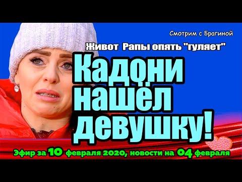 ДОМ 2 НОВОСТИ на 6 дней Раньше Эфира за  10 февраля  2020