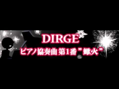 DIRGE 「ピアノ協奏曲第1番 '蠍火'」