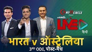Cricbuzz LIVE हिन्दी: भारत v ऑस्ट्रेलिया, तीसरा ODI, पोस्ट-मैच शो