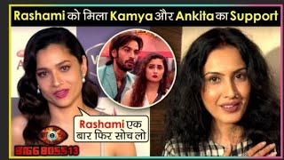 After Devoleena, Kamya Punjabi & Ankita Lokhande Come In SUPPORT For Rashami Desai And Arhaan Khan