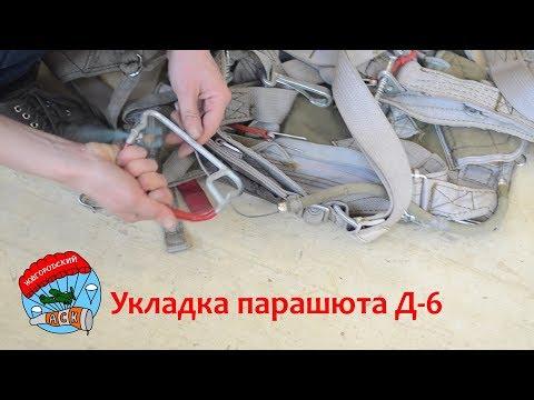 Укладка парашюта Д-6 с.4