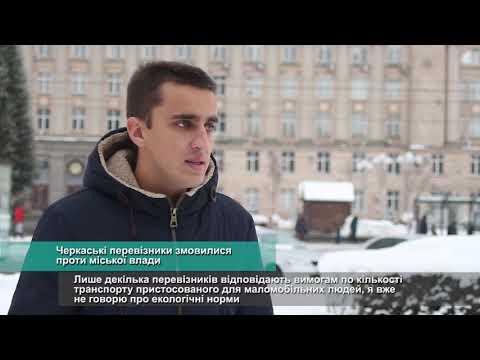 Телеканал АНТЕНА: Черкаські перевізники змовилися проти міської влади