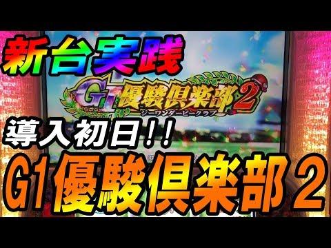 19/02/18【恐怖】お金が無くなる 新台【G1優駿倶楽部2】