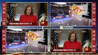 央视中文国际频道(CCTV4)2015年1月29日中午12点《中国新闻》切换错误四大版本