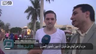 بالفيديو  مدرب الرقص الهندي جيل شويان: أنا مبهور بالجمهور المصري