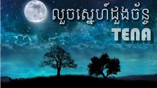 Tena - My Crush, លួចស្នេហ៍ដួងច័ន្ទ Remix feat .Yaa hoo [Official Audio] +Lyrics