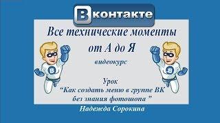 Как создать меню в группе Вконтакте без знания фотошопа