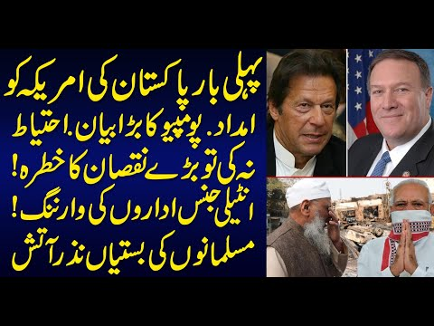 "Pakistan""s Aid To United States 