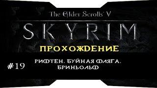 TES V: Skyrim - Рифтен. Буйная фляга. Бриньольф