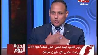بالفيديو.. رئيس أكاديمية البحث العلمي: موازنة البحث العلمي في مصر بلغت 250 مليون جنيه