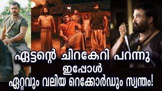 ഇനി വീമ്പുവേണ്ട! റെക്കോർഡെല്ലാം കള്ളന്മാർ കൊണ്ടുപോയി! | Kayamkulam Kochunni exclusive records
