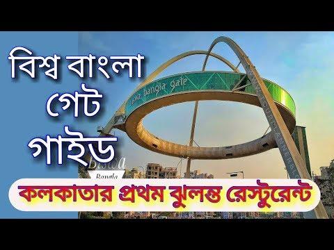 BISWA BANGLA GATE RESTAURANT GUIDE || Hanging Cafe Of Kolkata