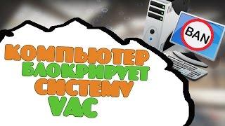 Ваш компьютер блокирует систему VAC! Как убрать эту ошибку?