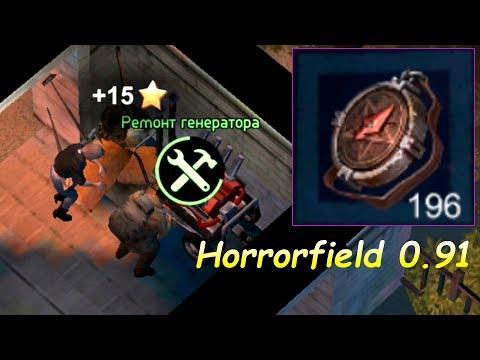 Horrorfield 0.91 Horror Game! Играем за всех! Компас имба