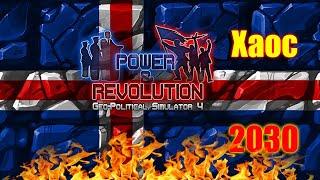 Ночной Power \u0026 Revolution 2019 Edition. Исландия + Сирия. Сценарий \