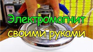 Электромагнит, электромагнетизм, ампер виток. Урок №5