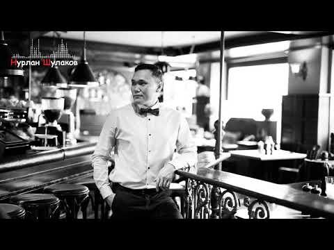Нурлан Шулаков - Не своди с ума ( Премьера песни 2018 )