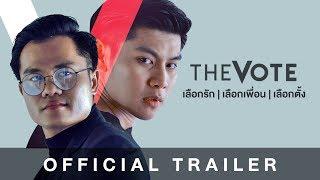 The Vote เลือกรัก เลือกเพื่อน เลือกตั้ง l Official Trailer