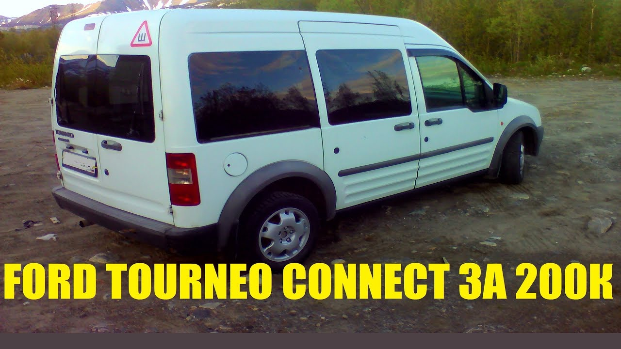 Ford Tourneo Connect 1 8 Tdci - YouTube