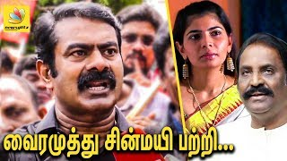 Seeman On Chinmayi Against Vairamuthu Controversy Issue