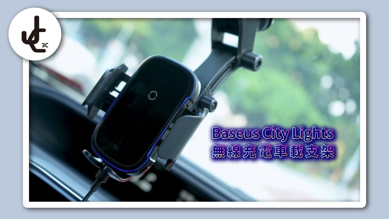 結合車載支架與無線充電【City Lights無線充電車載支架】台灣倍思Baseus | JC科技