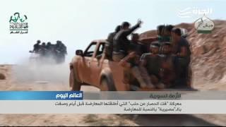 احتدام القتال بين قوات النظام السوري والفصائل الإسلامية والمعارضة لحسم معركة طوق حلب