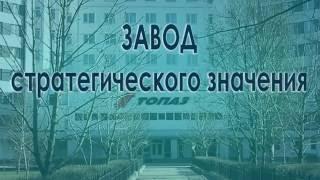 Завод «Топаз» разграблен и вывезен из Украины(, 2016-10-06T23:24:53.000Z)
