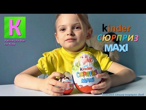 Открываем Киндер сюрприз MAXI Большое Яйцо Распаковка Киндер яйцо Big Egg Kinder Surprise Maxi