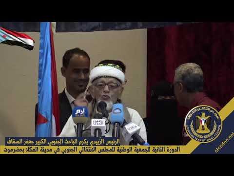 الرئيس الزبيدي يكرم الباحث والمؤرخ الجنوبي الكبير جعفر السقاف