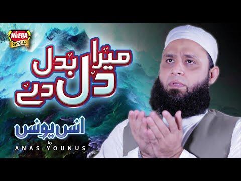 Anas Younus - New Kalaam 2018-19 - Mera Dil Badal De - Official Video - Heera Gold 2018