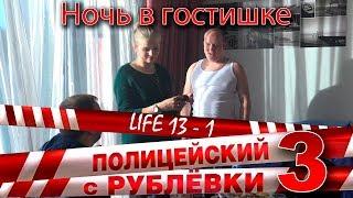 Полицейский с Рублёвки 3. Life 13 - 1.