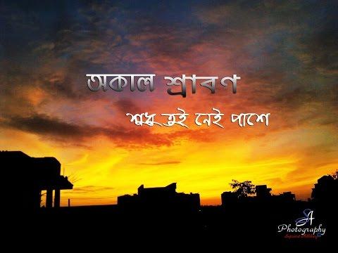 Bangla Kobita Abritti |