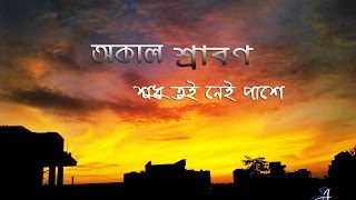 Bangla Kobita_Okal Shrabon/অকাল শ্রাবণ_Bengali Sad Romantic Poems