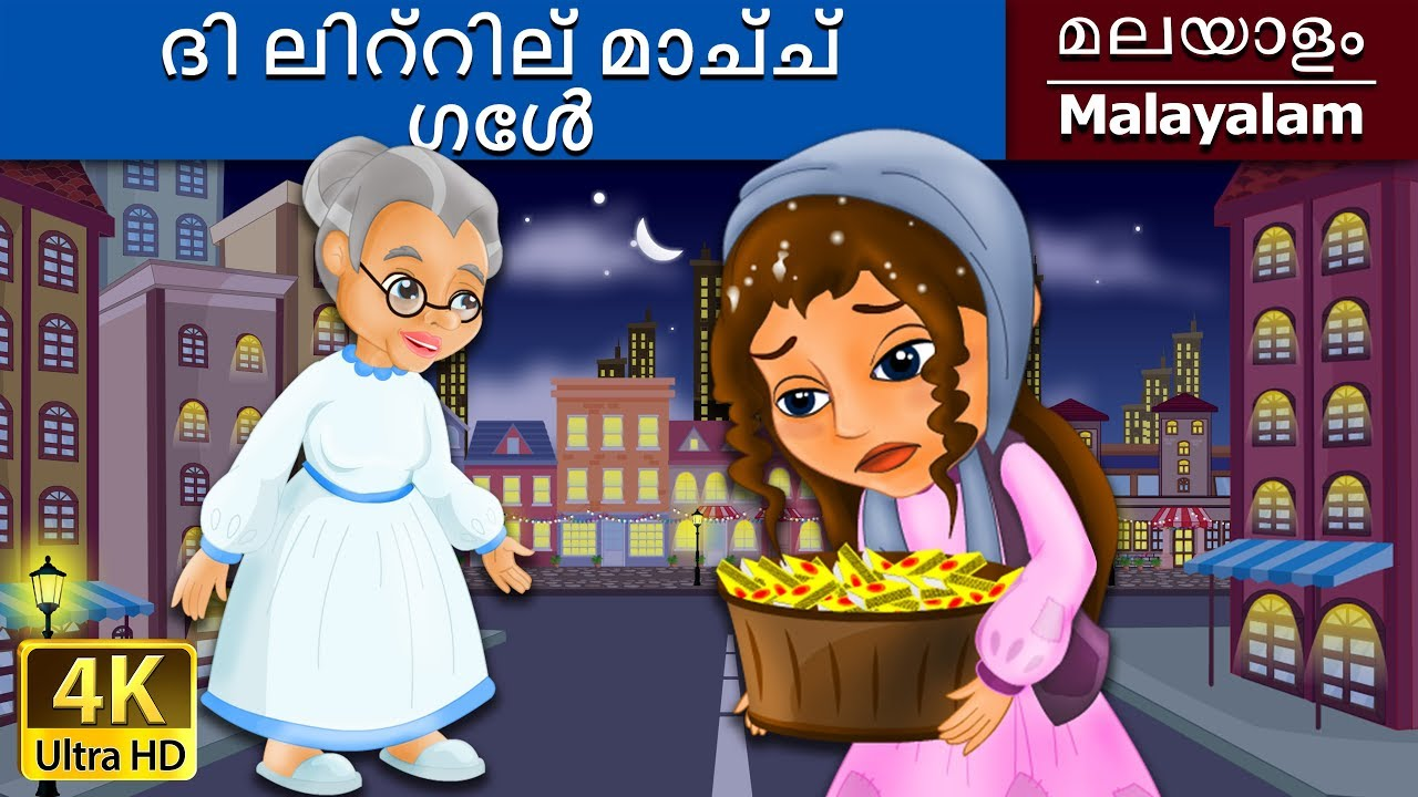 Download ദി ലിറ്റില് മാച്ച് ഗേൾ | Little Match Girl in Malayalam | Malayalam Fairy Tales