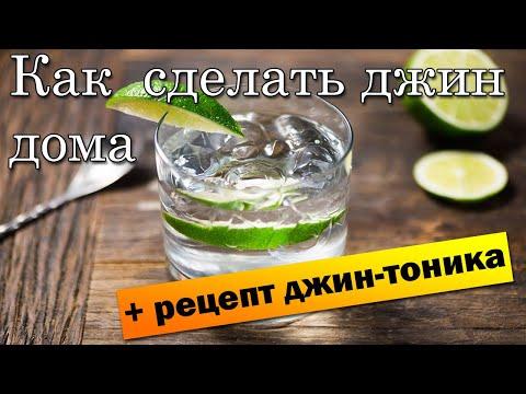 Рецепт домашнего джина London Dry Gin | Лучший рецепт коктейля джин тоник