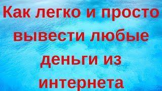 Как вывести криптовалюту в рубли, на карту. Вывод денег, перевод, пополнение кошелька