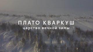 Кваркуш царство вечной зимы Поход на снегоходах на Северный Урал