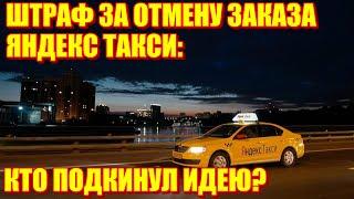 Яндекс Такси штрафует водителей за отмену заказа! Кто им подкинул идею и как теперь быть?