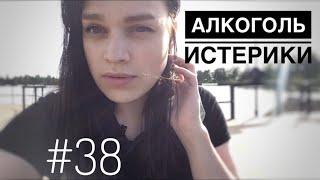 ВЛОГ: про МУЖЧИН, АЛКОГОЛЬ и ИСТЕРИКИ - 27.06.2018