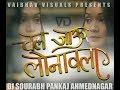 चल जाऊ लोनावला Chal Jau Lonavala Rajneesh Patel Dj Saurabh mp3 song Thumb