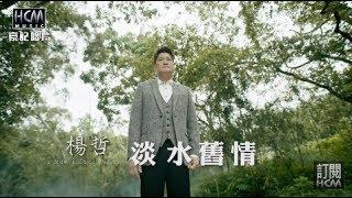【首播】楊哲-淡水舊情(官方完整版MV) HD