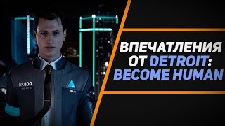 Download DETROIT: BECOME HUMAN - ВЕЛИКОЛЕПЕН Mp3 and Videos