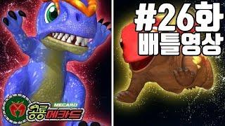 공룡메카드 배틀영상 26화 알로사우루스(칼로비스)vs안킬로사우루스(하딘)