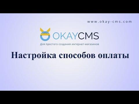 видео: Настройки способов оплаты