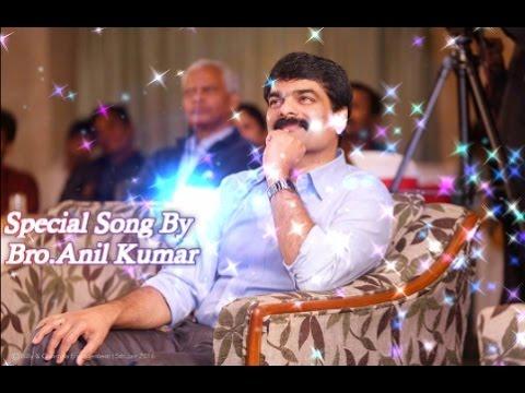 Bro.Anil Kumar Latest Christian Song 2016|| song - Kondalatho Cheppumu...