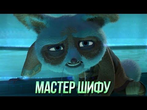 Мультфильм кунг фу панда легенды