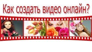 Создать видео онлайн Легко и Просто!(Создать видео онлайн можно за 5-10 минут на бегу, при помощи онлайн сервиса, Этот сервис очень напоминает..., 2013-03-04T07:43:49.000Z)